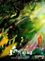 《向阳的日子》预告海报双发 冯唐许嵩力赞父子情