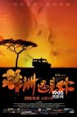 《非洲遇见你》反盗猎主题获赞 上演别样爱情冒险