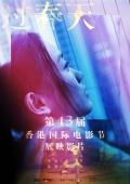 《过春天》入选香港电影节 真实力量获口碑赞誉