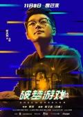 园子温监制电影将公映 《破梦游戏》曝人物海报