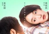 《为你写诗》提档10月26日 吴克群终圆导演梦