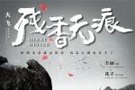 """《残香无痕》发暴雪版海报 诠释经典""""罪与罚"""""""