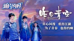 新片约吗:良心国漫《昨日青空》重出江湖 为了青春也得约啊!