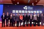 海南岛国际电影节发布会举行 黄晓明文隽出席活动
