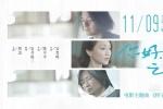 《你好,之华》曝MV 周迅时隔4年开嗓吴青峰作词