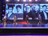 ELLEMEN电影英雄盛典 致敬中国电影造梦者