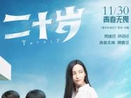 """《二十岁》改档11月30日 曝""""青春作伴""""版海报"""