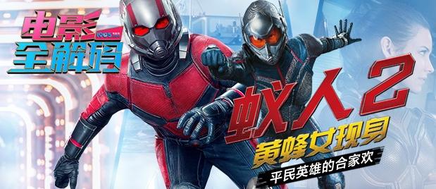 """【电影全解码】""""蚁人2""""动作、技能全面升级 平民英雄还是喜剧担当"""