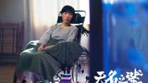 《无名之辈》插曲MV《瞎子》曝光 民谣鬼才尧十三唱出心酸