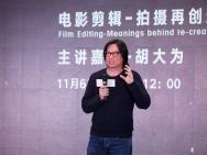 吴天明电影高峰会训练营开课 胡大为任首日导师
