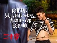 """电影《二十岁》曝屈楚萧装""""情场老手""""出糗片段"""