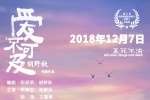 """《爱不可及》定档12月7日 """"往昔背影""""海报曝光"""