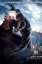 《毒液》今日上映 预售破亿创内地单人超英片新高
