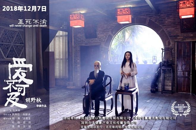 """《爱不可及》发布""""神秘小屋""""版剧照 定档12.7"""