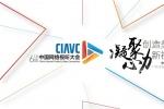 """提前""""剧透"""" 第六届中国网络视听大会11.29开幕"""