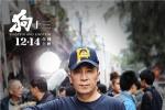 《狗十三》曝导演特辑 多面曹保平聚焦女性成长