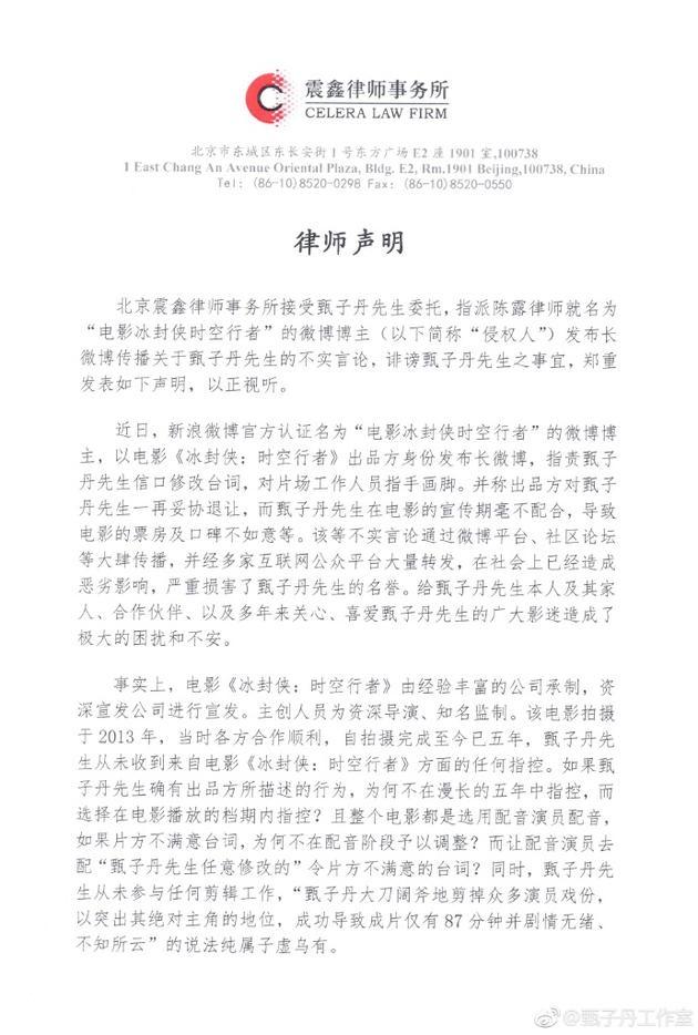 甄子丹发律师函维权将依法追究不实抹黑者责任
