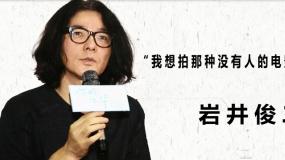 品道岩井俊二:想拍没有人的电影 不拍电影了想去画油画