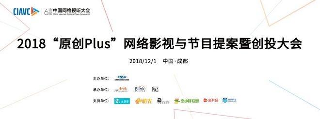 2018原创Plus网络影视与节目提案暨创投会将开启