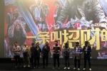 《招财的鱼》首映 重庆女婿GAI大赞影片