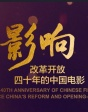 《影响》——改革开放四十年的中国电影