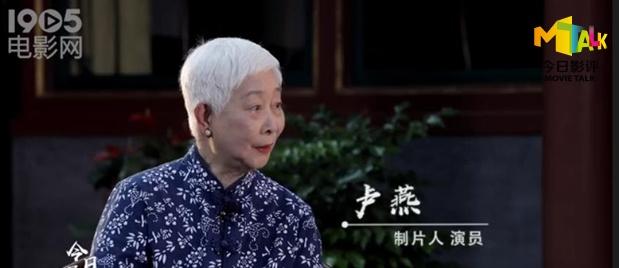 【今日影评·鸿论】奥斯卡终身评委卢燕:华人电影人现在在好莱坞很吃得开