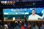 全球创业周中国站《印度合伙人》创业分享获赞