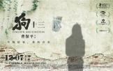 """电影《狗十三》""""平行宇宙""""版预告"""