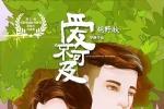 《爱不可及》12月7日上映
