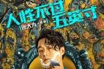 """《手机狂响》曝人物海报 马丽佟大为""""各怀鬼胎"""""""