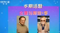 周游电影:金庸的武侠江湖和斯坦·李的超级英雄宇宙
