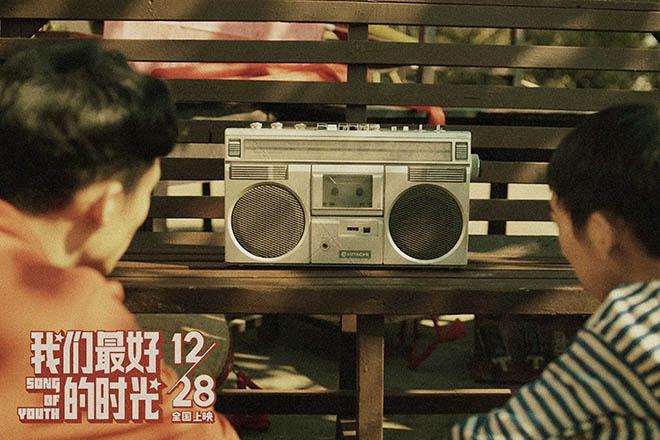 电影《我们最好的时光》将于12月28日全国上映 再掀复古潮