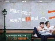 青春片《二十岁》曝推广曲 叶子诚唱出暗恋心情