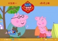 《小猪佩奇过大年》主题曲开拍在即 彰显欢乐气氛