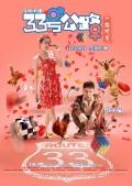 《33号公路》即将上映 郭子渝荧幕首秀情定女编辑