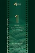 首届海南岛国际电影节海报曝光 12月9日正式开幕