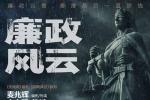《廉政风云》首曝定档预告 刘青云拒演张家辉电影