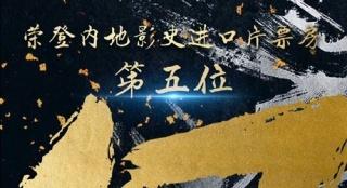 《毒液》破17亿 超《侏罗纪世界2》登中国票房第7