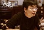近日,一部拍摄历时14个月,真实记录了包括罗永浩、戴威、papitube创始人papi等14位创业者生态的纪实电影《燃点》,发布定档海报及预告,正式宣布电影定档2019年1月11日上映。作为一部创业纪实电影,《燃点》以无法复刻的创业故事,真实反映了中国第三代创业者的创业经历、生存状态与精神追求。