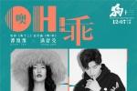 《狗十三》宣传曲上线 谭维维满舒克献唱另类青春