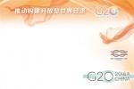 人民日报:习近平主席G20峰会金句