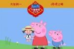 《小猪佩奇过大年》应景农历猪年 大年初一上映