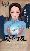 《爱不可及》12.7全国上映 首曝公主眼泪版海报