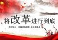 北京日报:从11件大事中发现改革开放成功的答案