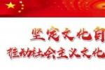 中国人民的文化自信 在改革开放中砥砺坚定