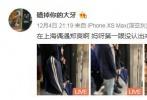 12月4日,有网友在上海街头偶遇郑爽和男友张恒在雨中撑伞漫步。照片中,郑爽身穿黑色外套,搭配灰色牛仔裤;张恒身穿蓝色条运动服上衣搭配蓝色牛仔裤,二人在一起的画面十分般配。据悉,当晚二人撑着一把蓝色的雨伞在雨中漫步,浪漫又甜蜜。