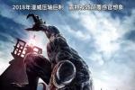 《毒液》中国内地延期下映 票房超北美成最大票仓