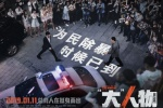 """《""""大""""人物》重头戏残酷 王千源:不打死不停手"""