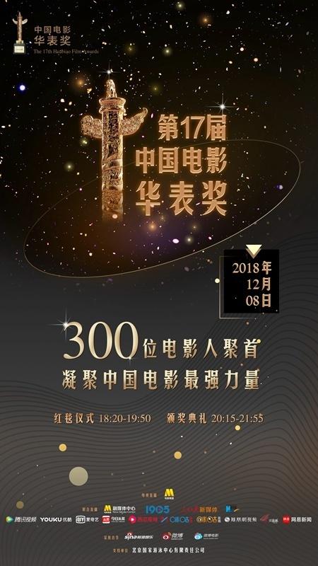 12月8日9:30收集直播华表奖 电影频道融媒体中央