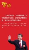 习近平总书记对文化自信做深刻阐述、反复强调